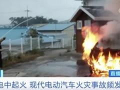 韩国现代电动汽车充电中起火自上市已发生13起火灾,130起投诉