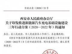 西安市政府办公厅印发《西安市推进新能源汽车充电基础设施建设三年行动方案(2020—2022年)》