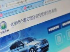 北京:新能源指标申请人数仍超46万 普通车中签难度或再增加