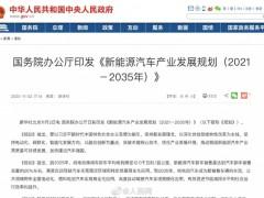 国务院办公厅关于印发新能源汽车产业