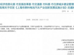 上海发布燃料电池汽车产业创新发展实施计划