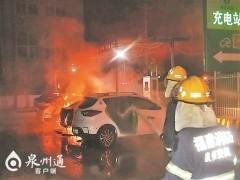 惠安螺阳城南工业区一充电站:半夜正充电,电动汽车突然自燃