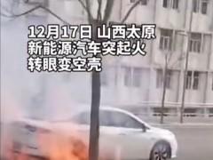 疑似广汽新能源汽车突起火 消防队员来灭火