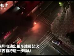 深圳电动出租车凌晨突然起火 期间伴有爆炸