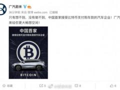广汽蔚来宣布接受比特币支付 相关人士:或涉违法行为