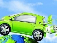 2021年1月1日起,购买这些新能源汽车免征车辆购置税