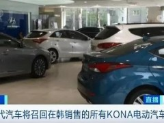 LG电池惹的祸,现代汽车再次召回2.6699万辆电动车