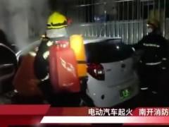 电动汽车起火 天津消防员赶往现场迅速将火灾扑灭