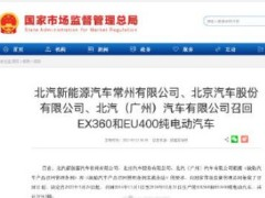 北汽新能源、北京公司召回EX360和EU400纯电动汽车 共计31963辆