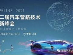 2021第二届汽车管路技术创新峰会(上海)