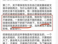 北汽极狐总裁于立国羞辱反映问题的用户:#在北京收拾你跟玩儿一样#