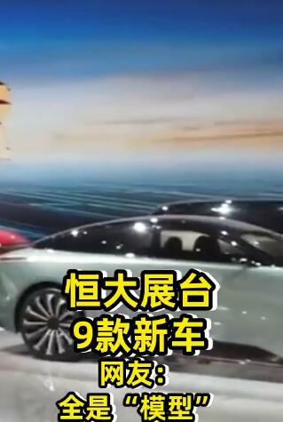 网友爆料 上海车展恒驰展车被指全是模型