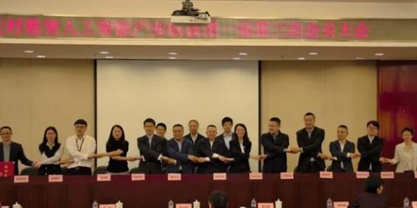 中关村数智人工智能产业联盟信创工委会隆重签约