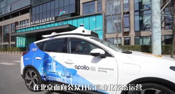 百度推出RoboTaxi商业化服务,中国首个无人驾驶商业运营!