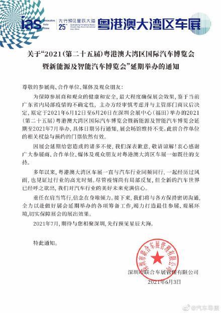 2021粤港澳大湾区车展将延期至7月举行