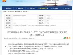 """《安徽省""""十四五""""汽车产业高质量发展规划(征求意见稿)》"""