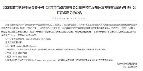 北京市两项暂行办法征求意见 提升电动汽车充换电保障能力