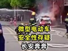 网曝湖南浏阳一长安奔奔新能源电动车疑似自燃起火