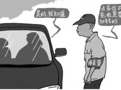 北京7月1日起实施新停车规范 占车位不充电要加钱