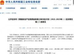 工信部发布征求意见稿推动网络安全产业发展 强化车联网安全建设