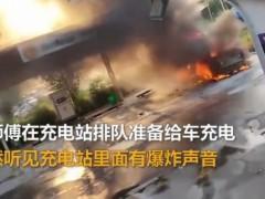 郑州某充电站,疑似一辆正在充电的电动车发生了起火自燃