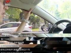 """新买新能源汽车电池虚标、轮胎打滑 北京现代南昌金汇店称是""""通病"""""""