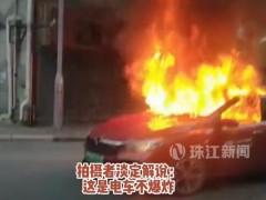 启辰电动汽车爆炸自燃 网友:已经发生多起