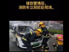 可怕电动汽车行驶路上突发自燃