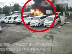 北京大兴电动汽车充电时起火,3辆车都被烧成铁架子
