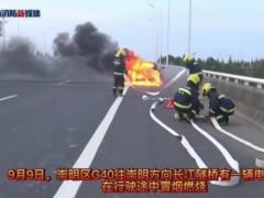 #上海# #电动汽车行驶中冒烟燃烧# 消防紧急救援